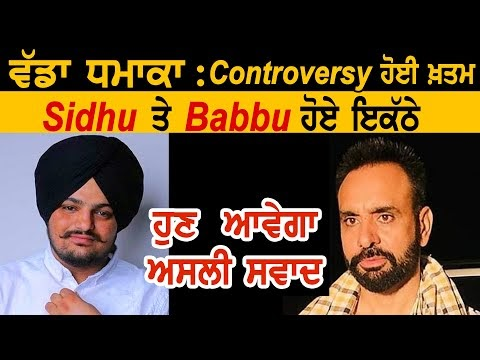 Sidhu Moosewala te Babbu Maan !! Dono Hoye Ikhte  Controversy Hoyi Khtam SIDHU MOOSE WALA AND BABBU MAAN Controversy ended
