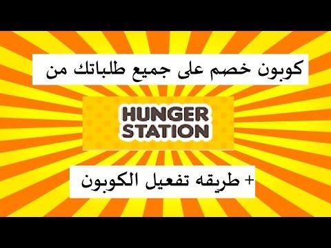 cfb5f1793 كوبونات و عروض و خصومات: Hunger station / كوبون خصم هنقر ستيشن على منتجاتك  + طريقه تفعيل الكوبون