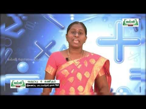 6th Maths Bridge Course சமம் - சமமின்மை, பின்னங்கள் நாள் 7&8  Kalvi TV