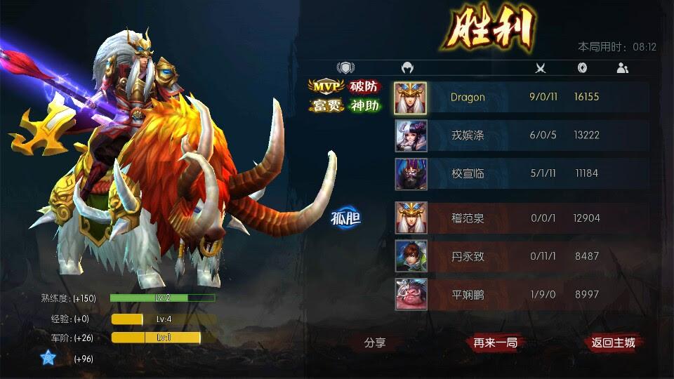 Chàng 3Q Mã Siêu có thú cưỡi rất đẹp. Hướng dẫn chơi game Mộng Tam Quốc  Mobile: Tải game mộng tam quốc mobile tại link : http://www.9game.cn /mengsanguo/