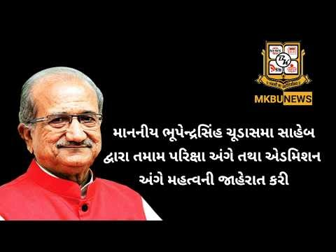 Hon'ble Bhupendrasinh Chudasama addressed to organize exam and admission process for University and collage