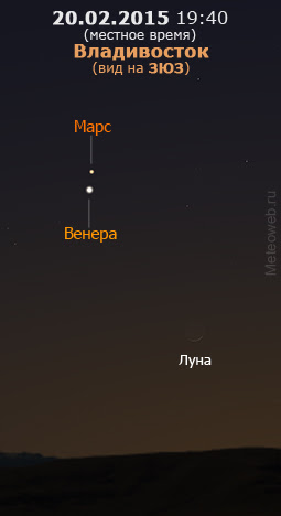 Растущая Луна, Венера и Марс на вечернем небе Владивостока 20 февраля 2015 г.