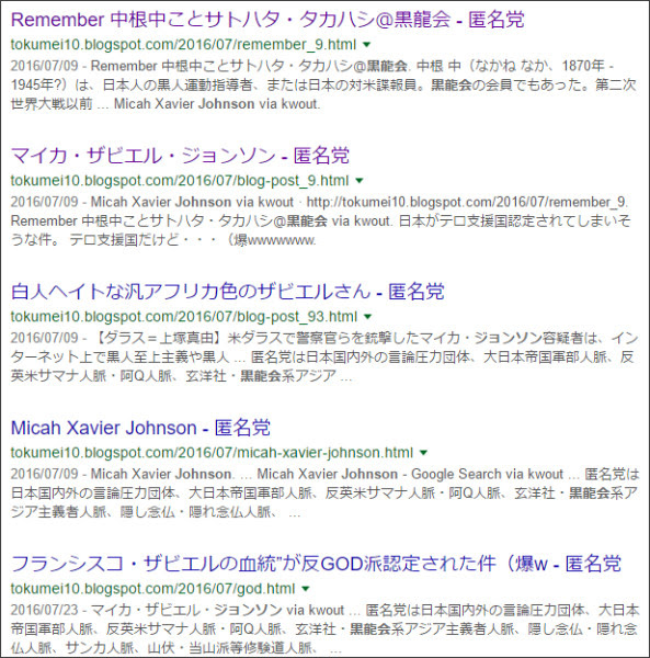 https://www.google.com/webhp?sourceid=chrome-instant&ion=1&espv=2&ie=UTF-8#q=site:%2F%2Ftokumei10.blogspot.com+Johnson+%E9%BB%92%E9%BE%8D%E4%BC%9A&*
