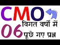 CMO Expected Questions - 06 | CMO Exam Previous Year MCQ #StudyCircle708