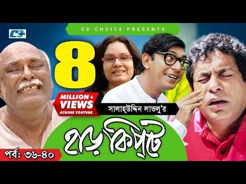 "Download: Bangla Comedy Natok- ""Harkipte""  Episode 36-40 ( Mosharaf Karim, Chanchal , Shamim Jaman)"