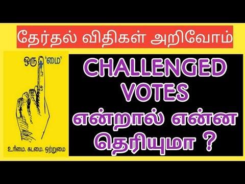 Challenged Votes என்றால் என்ன ? விளக்கம்