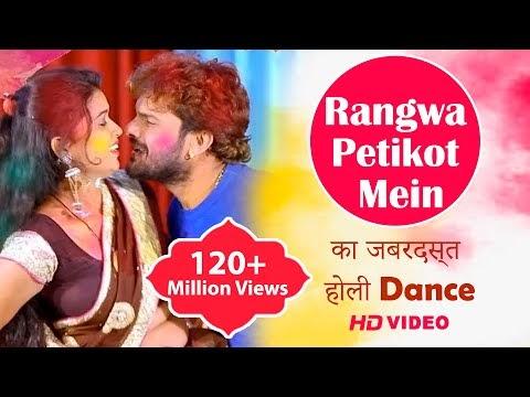 Rangwa Petikot Mein Lyrics | New Bhojpuri Holi Song | Khesari Lal Yadav