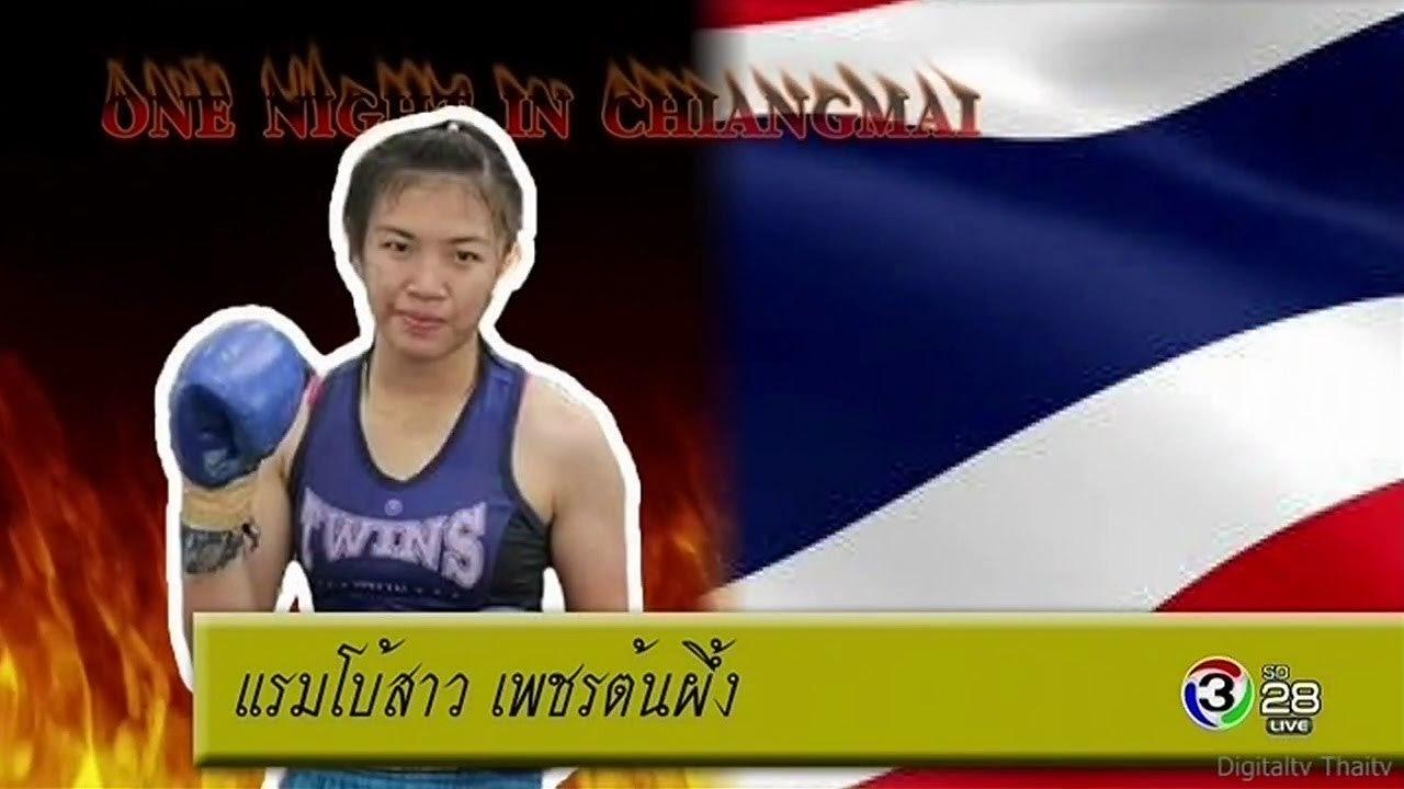 มวยไทยหญิงเชียงใหม่ แรมโบ้สาว เพชรต้นผึ้ง VS Walensi Sanzes มวยไทยล่าสุด One Night In Chiang Mai https://youtu.be/OCLeEDdTp6o