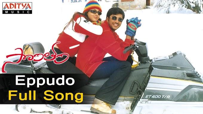 Epudu neeku (Male Version) Lyrics - Sontham Lyrics in Telugu and English