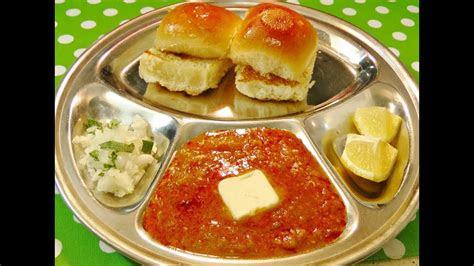 pav bhaji recipe  sanjeev kapoor hindi youtube