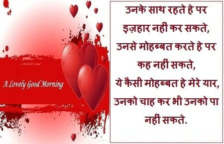 Good Morning Love Quotes in Hindi For Girlfriend