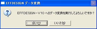 EFFDESIGNデータエキスポート2