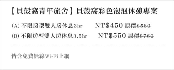 貝殼窩/青年/旅舍//背包客/平價房間/台北/台大/台北車站