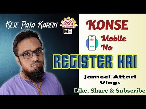 Aadhar Card ka Status Kaise Check Kare | आधार कार्ड का स्टेटस कैसे चेक करें