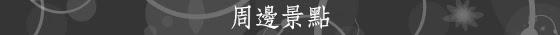 力麗哲園-花蓮/力麗/花蓮/七星潭/麻糬/原住民/蔥油餅/環保/地球/節省