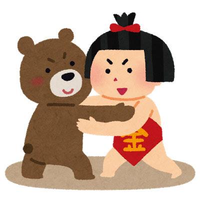 フリー素材 熊と相撲をとる金太郎の可愛いイラストおとぎ話やこども