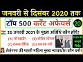 Current Affairs 2020 with details| Top 500 Current Affairs 2020 in hindi Part-20 January to December
