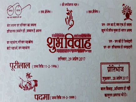 wedding card 29 04 2017