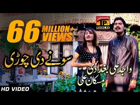 Sonay Di Chori Lyrics in Urdu | Saraiki song By Wajid Ali Bagdadi And Muskan Ali