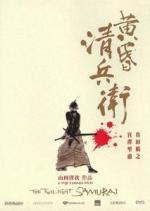 El ocaso del samurái