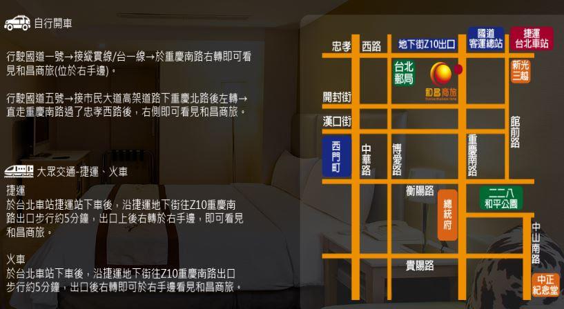 和昌商旅(站前館)/和昌/和昌商旅/站前/台北車站/商旅