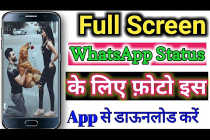 Full screen whatsapp status Photo download kaise kare