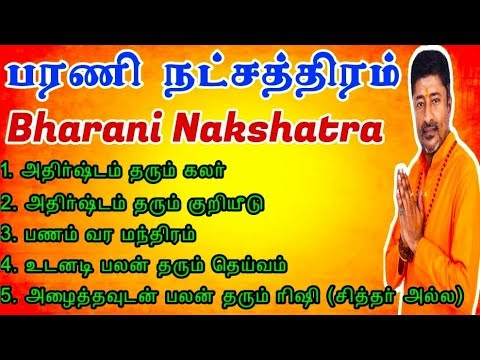 BHARANI NATCHATHIRAM IN TAMIL | பரணி நட்சத்திரம்