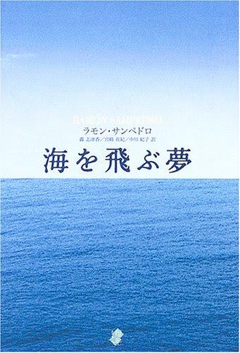 海を飛ぶ夢 (翔年たちへ)