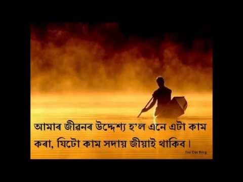Assamese love and life quotes part 1 by Jitu Das quotes