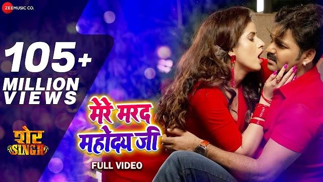 Mere Marad Mahoday Ji Lyrics – Pawan Singh bhojpuri song