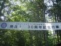 20080815-60夏キャン(山中野営場)森の訓練