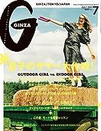 GINZA (ギンザ) 2011年07月号