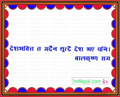 200 Romantic Love Sms In Nepali Language Devnagiri Font