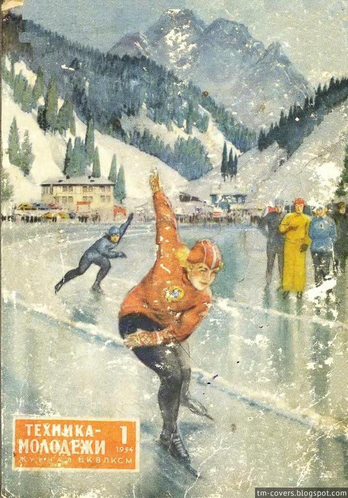 Техника — молодёжи, обложка, 1954 год №1