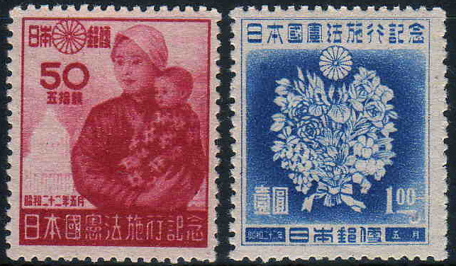 File:Enforcement of new Constitution stamp.JPG