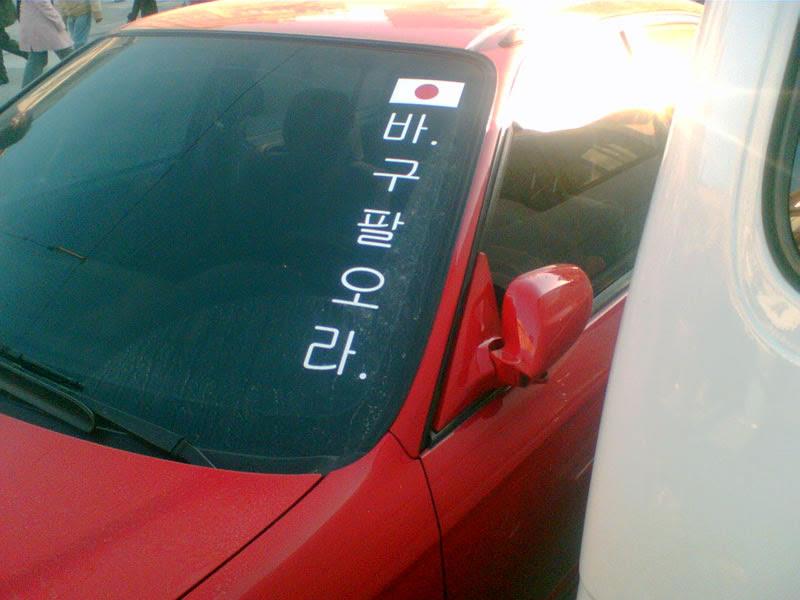 car_japanflaghangul