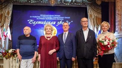В Петербурге вручили международную премию «Балтийская звезда»
