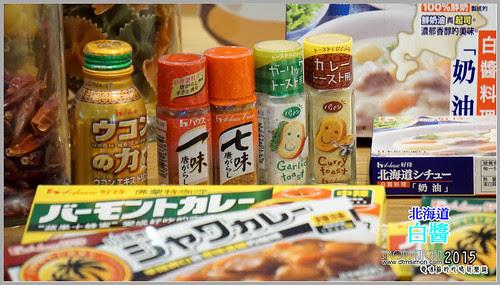 好侍北海道白醬體驗會07.jpg