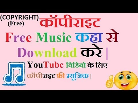 Hindi | How to download copyright free music for videos