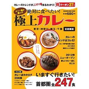 カレー通が選んだ 絶対に食べたい! 極上カレー 首都圏版 全247食 (マガジンハウスムック)