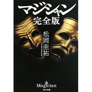 マジシャン 完全版 (角川文庫)