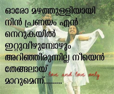 Touching Quotes In Malayalam