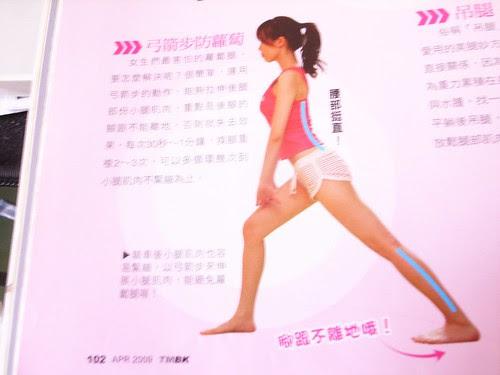 緩和運動:弓箭步防蘿蔔