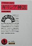ギリシア神話 (岩波文庫)
