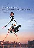きれいをくれるパリの街
