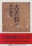 古書狩り (ちくま文庫)