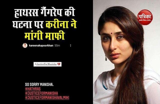 Hathras gangrape case पर छलका करीना कपूर खान का दर्द, पोस्ट शेयर कर पीड़िता से माफी मांगते हुए लगाई न्याय की गुहार
