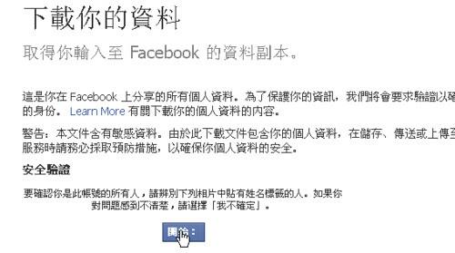 facebookdownload-06