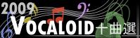 2009年VOCALOID十曲選