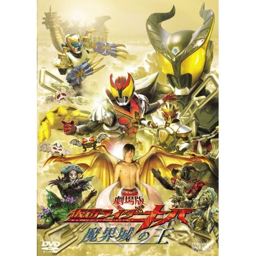 [REUPLOAD] Kamen Rider Kiva The Movie : King of the Castle in the Demon World Subtitle Indonesia